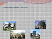 Правильні многогранники в архітектурі: