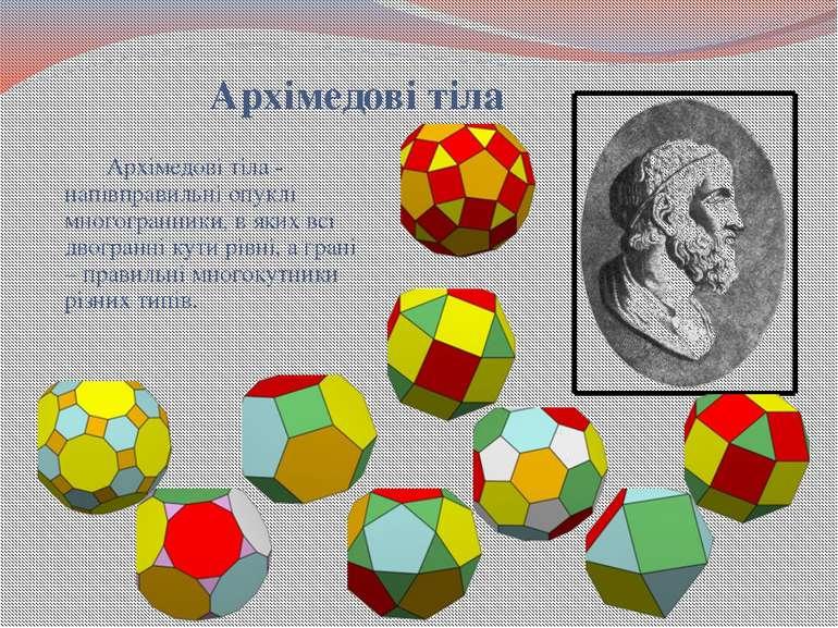 Архімедові тіла - напівправильні опуклі многогранники, в яких всі двогранні к...