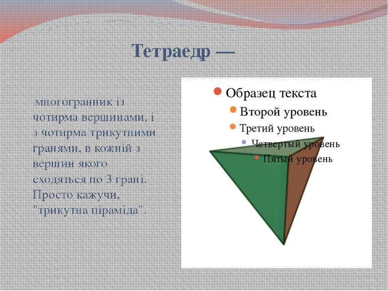 многогранникіз чотирмавершинами, і з чотирма трикутними гранями, в кожній ...