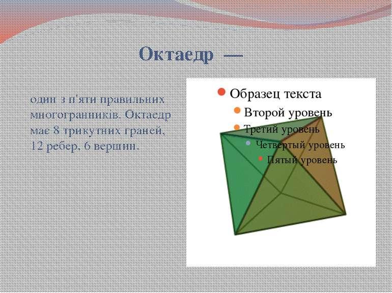 Октаедр— один з п'ятиправильних многогранників. Октаедр має 8 трикутних гр...