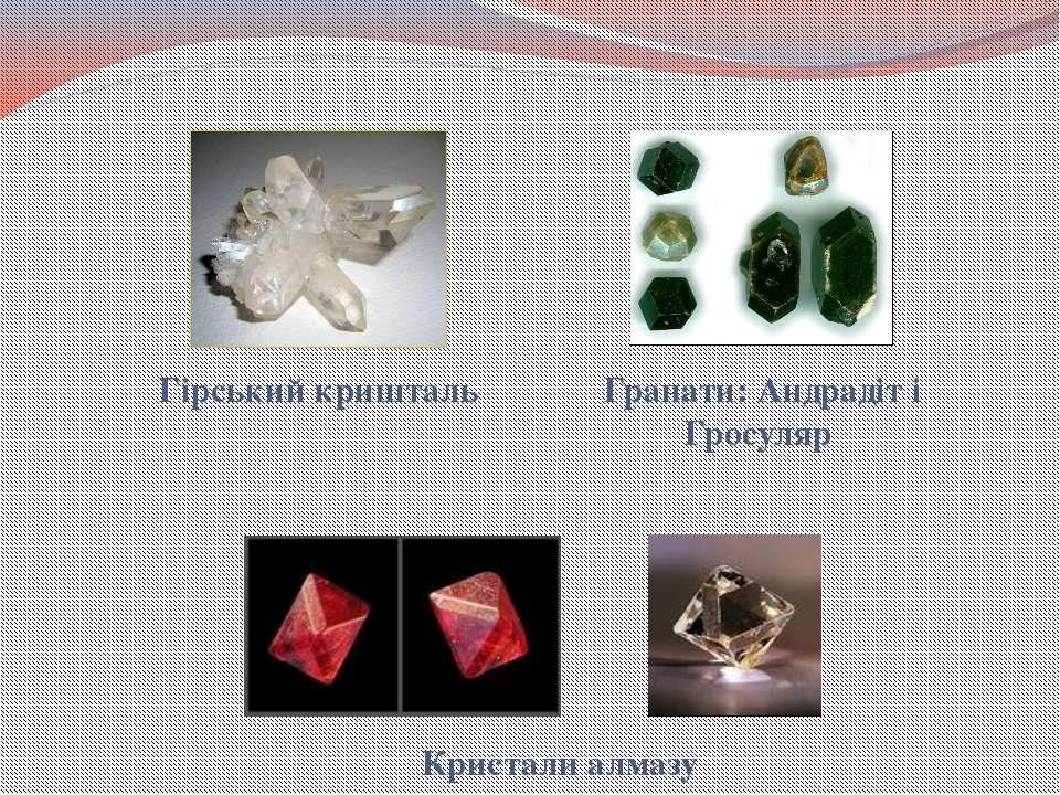 Кристали алмазу Гірський кришталь Гранати: Андрадіт і Гросуляр