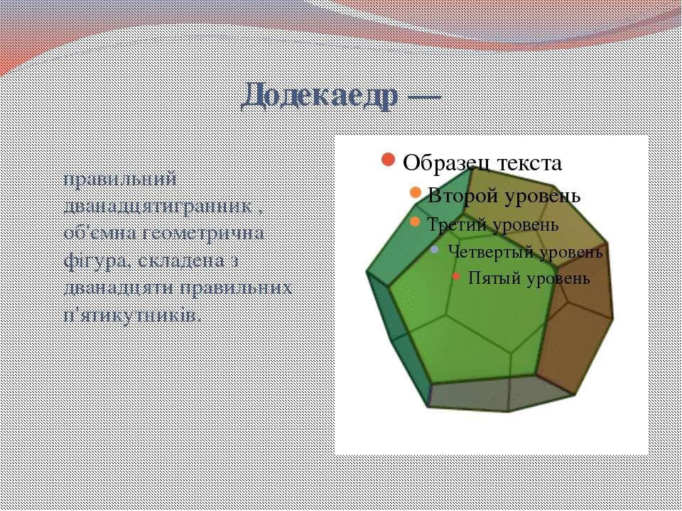 правильний дванадцятигранник , об'ємна геометрична фігура, складена з дванадц...