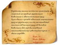 Українська таємна політична організація, що спиралася на традиції українськог...