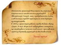 Діяльність організації викликана як соціально-національним поневоленням украї...