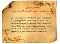 Значення Кирило-Мефодіївського товариства Значення Кирило-Мефодіївського това...