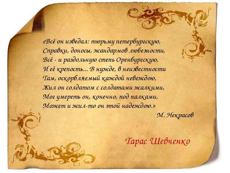 «Всё он изведал: тюрьму петербургскую, Справки, доносы, жандармов любезности,...