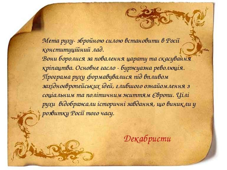 Мета руху- збройною силою встановити в Росії конституційний лад. Вони боролис...