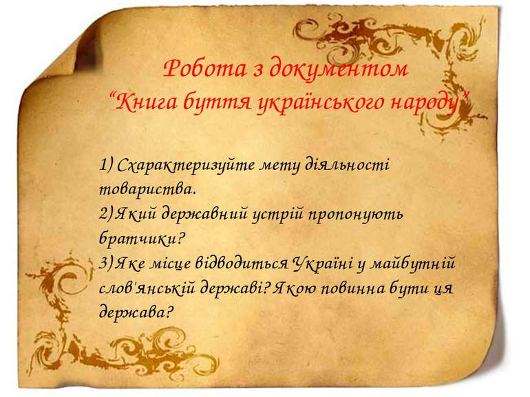 "Робота з документом ""Книга буття українського народу"" 1) Схарактеризуйте мету..."