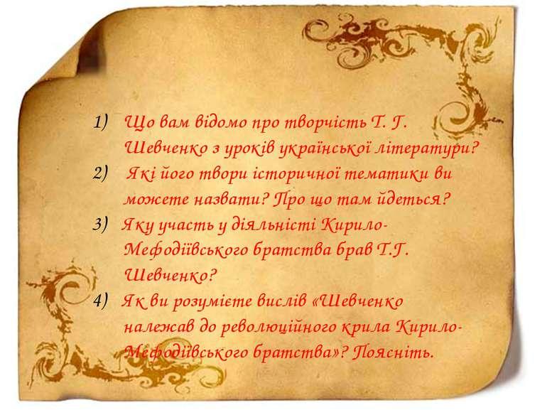 Що вам відомо про творчість Т. Г. Шевченко з уроків української літератури? Я...