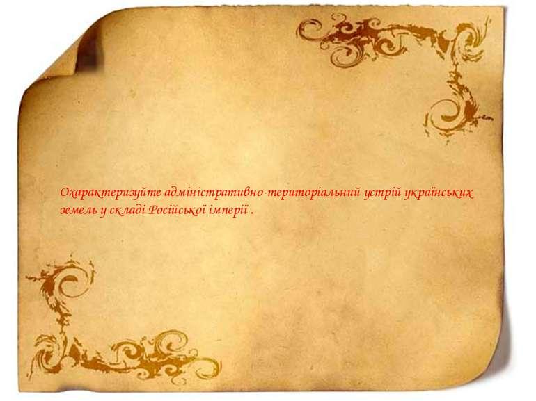 Охарактеризуйте адміністративно-територіальний устрій українських земель у ск...