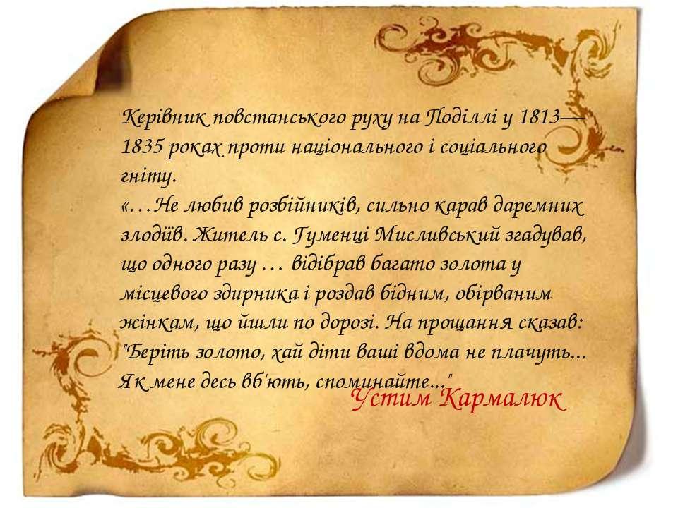 Керівник повстанського руху на Поділлі у 1813—1835 роках проти національного ...