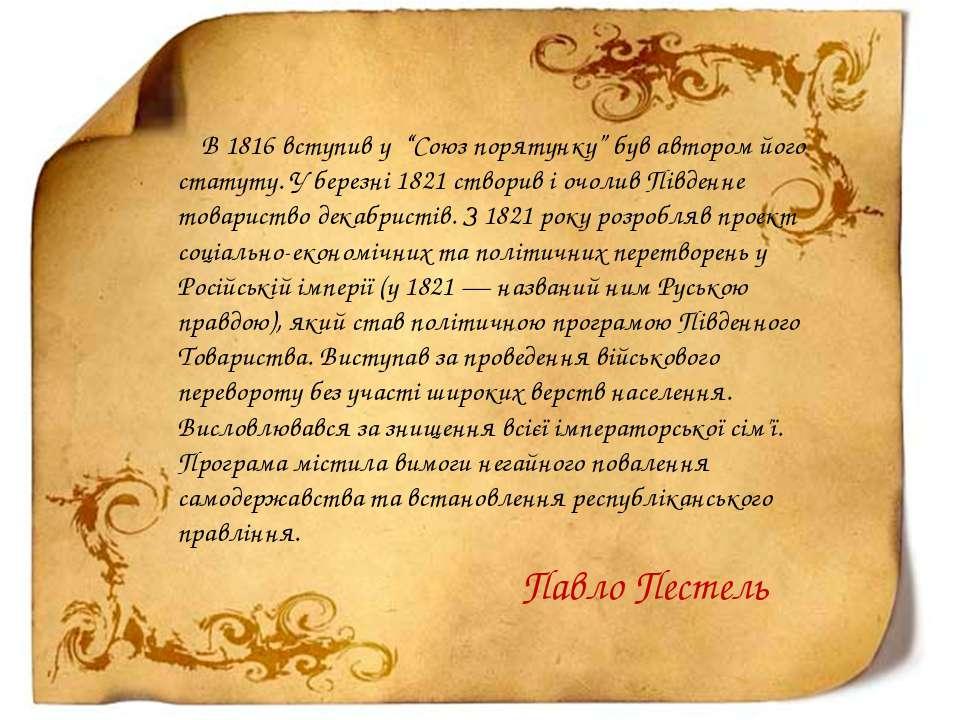 """В 1816 вступив у """"Союз порятунку"""" був автором його статуту. У березні 1821 ст..."""