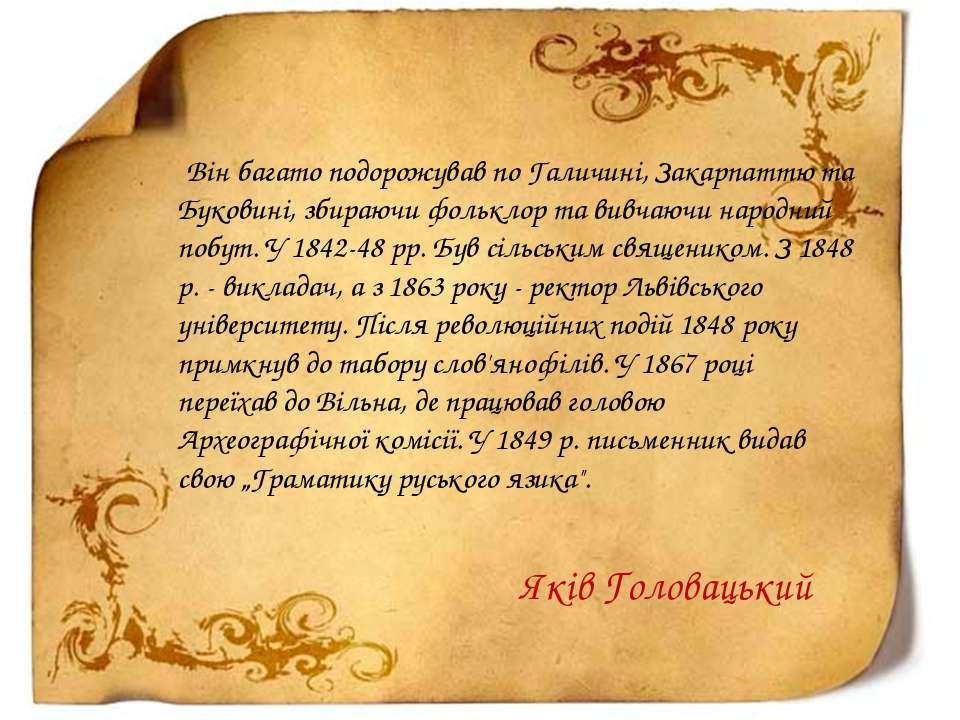 Він багато подорожував по Галичині, Закарпаттю та Буковині, збираючи фольклор...
