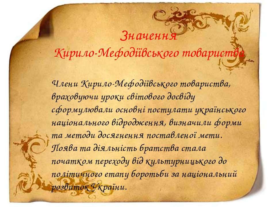 Значення Кирило-Мефодіївського товариства Члени Кирило-Мефодіївського товарис...