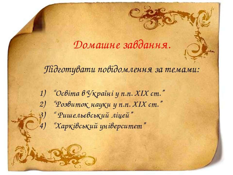 """Домашне завдання. Підготувати повідомлення за темами: """"Освіта в Україні у п.п..."""