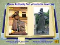 во Львове архитектор А. Консулов, скульпторы В. Борисенко и В. Подольский в М...