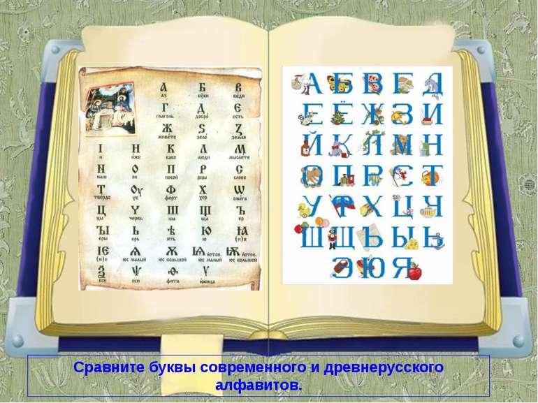 Сравните буквы современного и древнерусского алфавитов.
