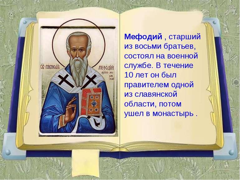Мефодий , старший из восьми братьев, состоял на военной службе. В течение 10 ...