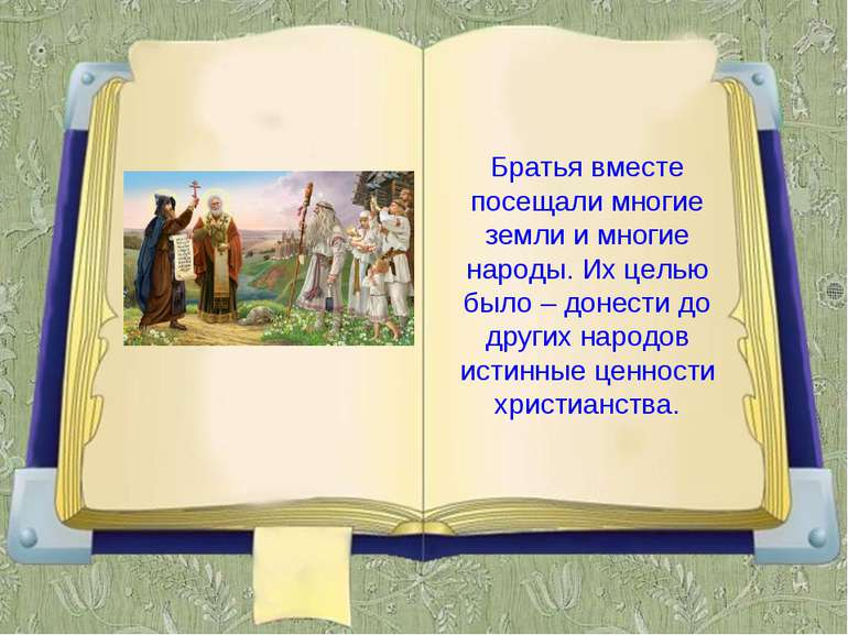 Братья вместе посещали многие земли и многие народы. Их целью было – донести ...