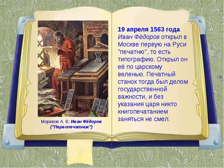 """19 апреля 1563 года Иван Фёдоров открыл в Москве первую на Руси """"печатню"""", то..."""