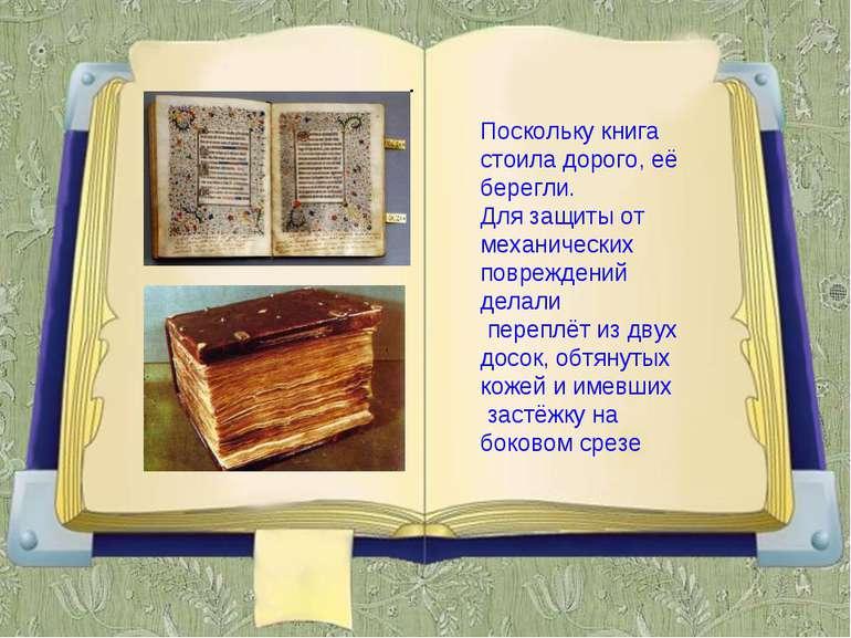 . Поскольку книга стоила дорого, её берегли. Для защиты от механических повре...