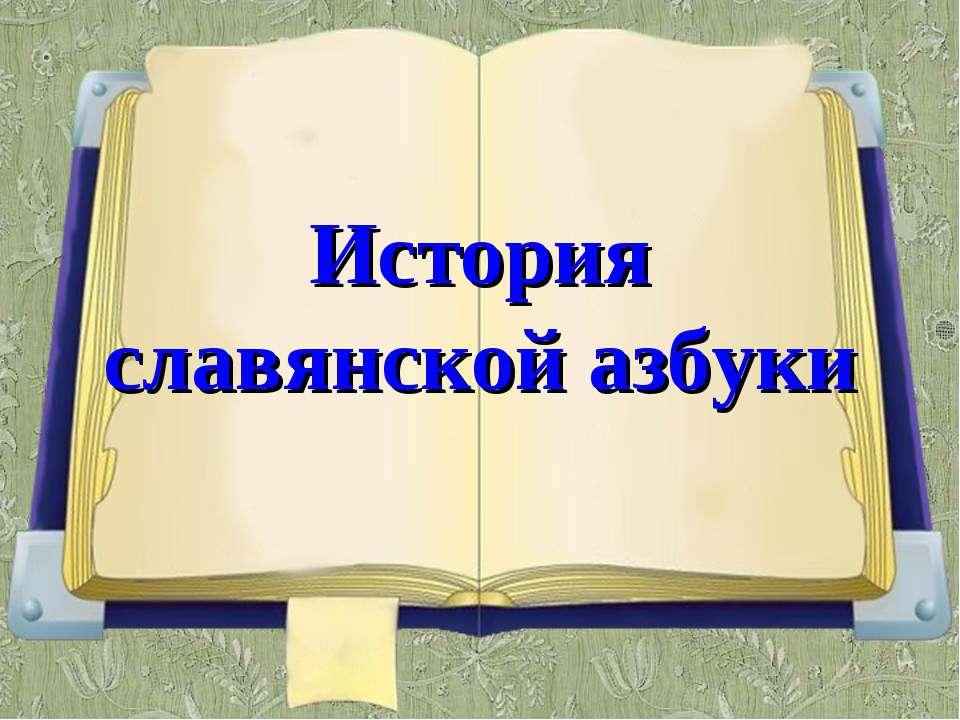 История славянской азбуки