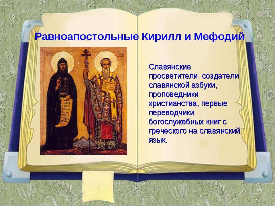 Равноапостольные Кирилл и Мефодий Славянские просветители, создатели славянск...