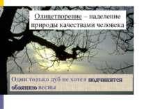 Олицетворение – наделение природы качествами человека Один только дуб не хоте...