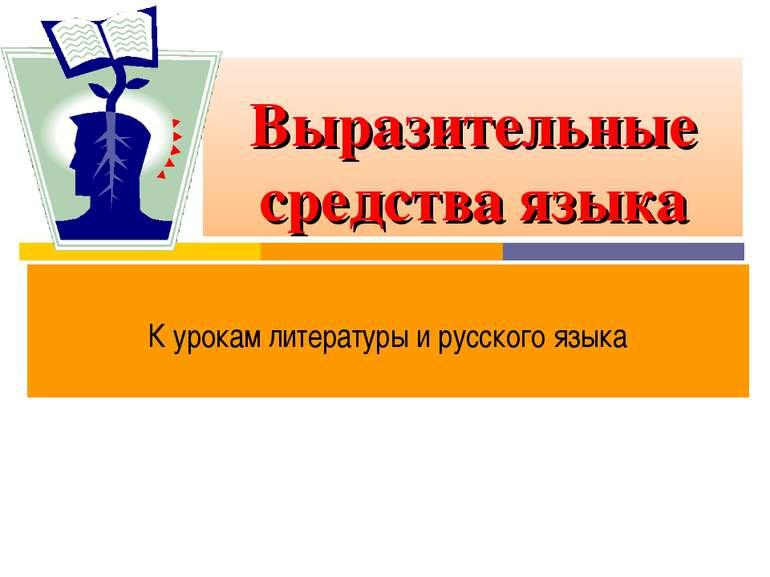 Выразительные средства языка К урокам литературы и русского языка