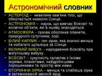 Астрономічний словник АСТЕРОЇД – невелике кам'яне тіло, що обертається навкол...