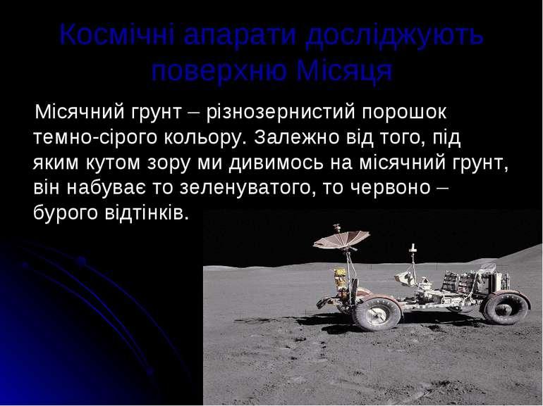 Космічні апарати досліджують поверхню Місяця Місячний грунт – різнозернистий ...
