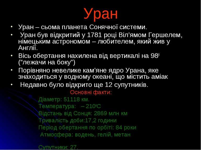 Уран Уран – сьома планета Сонячної системи. Уран був відкритий у 1781 році Ві...