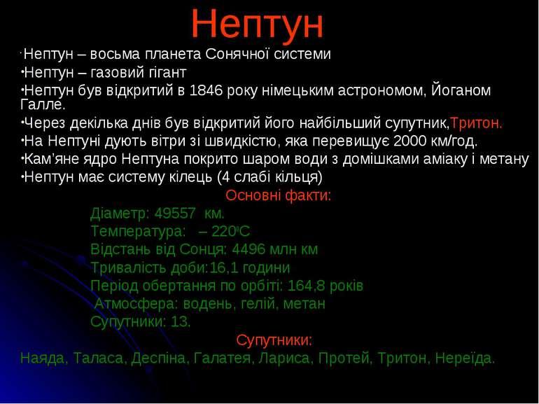 Нептун Нептун – восьма планета Сонячної системи Нептун – газовий гігант Непту...