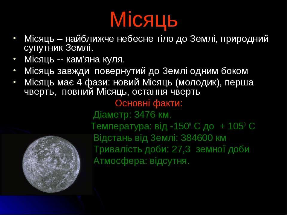 Місяць Місяць – найближче небесне тіло до Землі, природний супутник Землі. Мі...