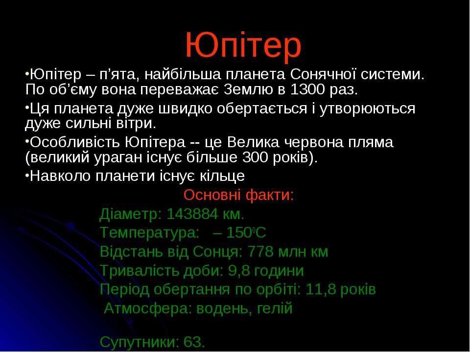 Юпітер Юпітер – п'ята, найбільша планета Сонячної системи. По об'єму вона пер...