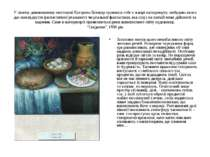 У своєму дивовижному мистецтві Катерина Білокур проявила себе у жанрі натюрмо...