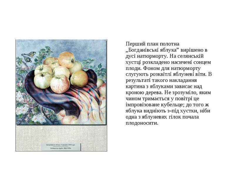 """Перший план полотна """"Богданівські яблука"""" вирішено в дусі натюрморту. На селя..."""