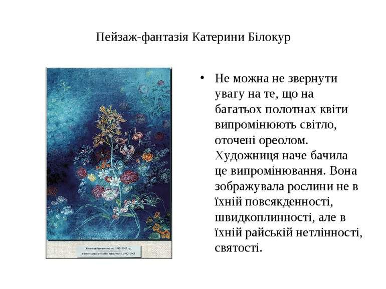 Пейзаж-фантазія Катерини Білокур Не можна не звернути увагу на те, що на бага...
