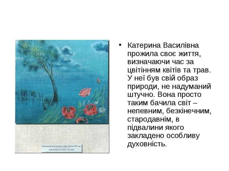 Катерина Василівна прожила своє життя, визначаючи час за цвітінням квітів та ...