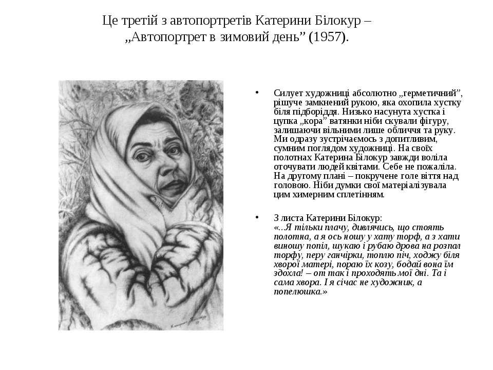 """Це третій з автопортретів Катерини Білокур – """"Автопортрет в зимовий день"""" (19..."""