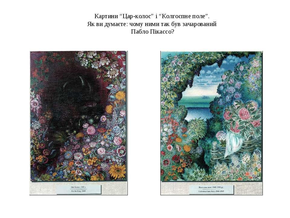 """Картини """"Цар-колос"""" і """"Колгоспне поле"""". Як ви думаєте: чому ними так був зача..."""