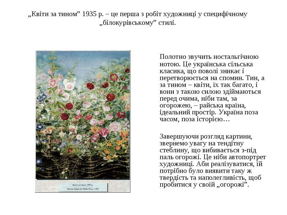 """""""Квіти за тином"""" 1935 р. – це перша з робіт художниці у специфічному """"білокур..."""