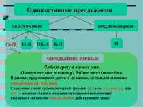Односоставные предложения сказуемные подлежащные Н О-Л Н-Л ОБ-Л Б-Л Люблю гро...