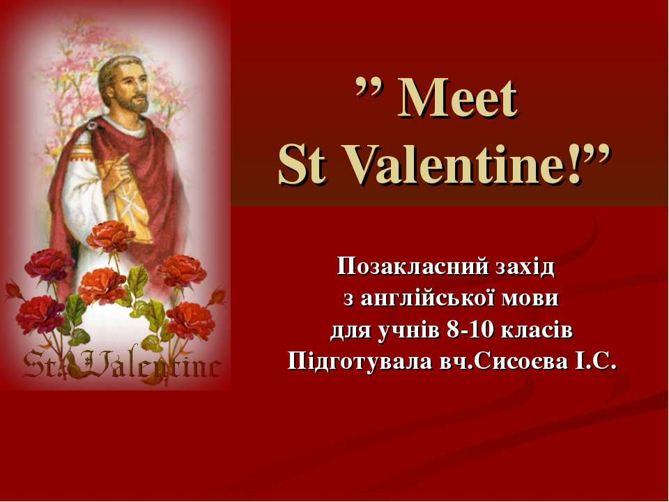 """"""" Meet St Valentine!"""" Позакласний захід з англійської мови для учнів 8-10 кла..."""