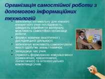 Організація самостійної роботи з допомогою інформаційних технологій забезпечу...