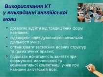 Використання КТ у викладанні англійської мови дозволяє відійти від традиційни...