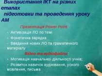 Використання ІКТ на різних етапах підготовки та проведення уроку АМ Презентац...