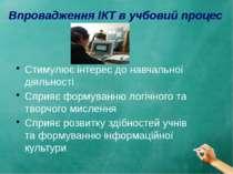 Впровадження ІКТ в учбовий процес Стимулює інтерес до навчальної діяльності С...
