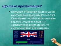 Що таке презентація? документ, створений за допомогою комп'ютерної програми P...