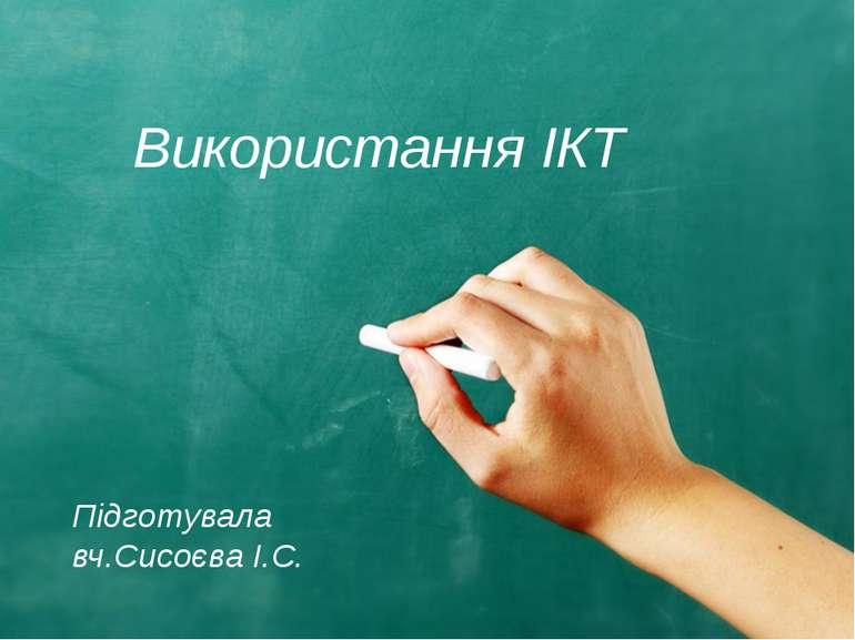 Використання ІКТ Підготувала вч.Сисоєва І.С.
